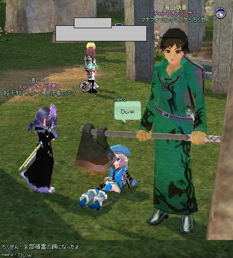 mabinogi_2012_11_11_001.jpg