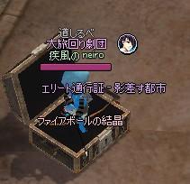 mabinogi_2012_11_14_003.jpg