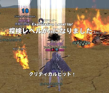 mabinogi_2012_11_16_024.jpg