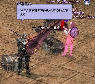 mabinogi_2012_11_19_013.jpg