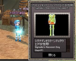 mabinogi_2012_11_20_003.jpg