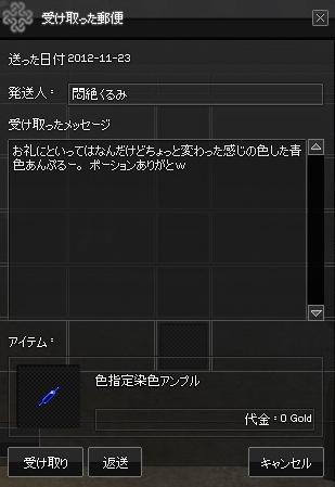 mabinogi_2012_11_23_012.jpg