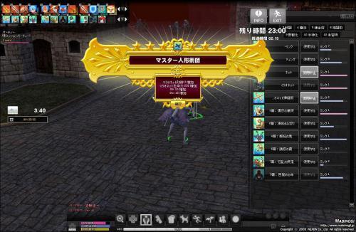 mabinogi_2012_11_27_022.jpg