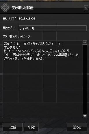 mabinogi_2012_12_04_002.jpg