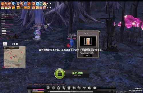 mabinogi_2012_12_05_003.jpg