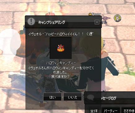 mabinogi_2013_11_12_024.jpg