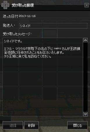 mabinogi_2013_11_15_019.jpg