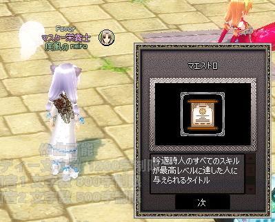 mabinogi_2013_11_18_013.jpg