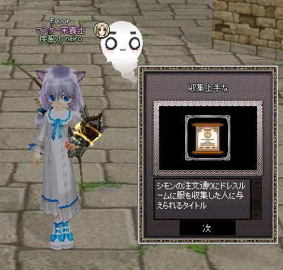 mabinogi_2013_11_20_010.jpg