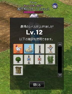 mabinogi_2013_11_22_001.jpg