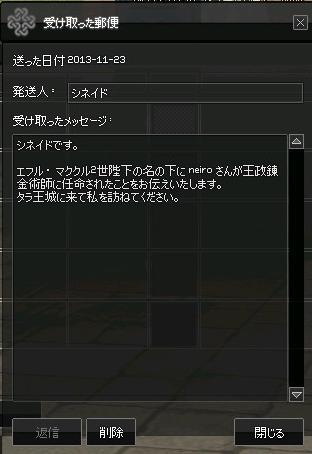 mabinogi_2013_11_22_011.jpg