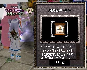 mabinogi_2013_11_24_014.jpg