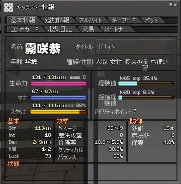 mabinogi_2011_12_31_001.jpg