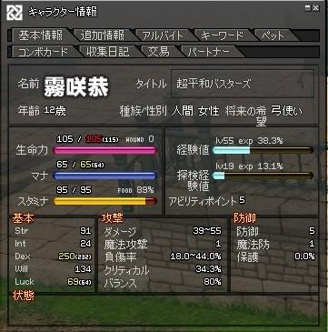 mabinogi_2012_01_14_001.jpg