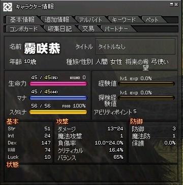 mabinogi_2012_01_14_002.jpg