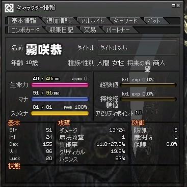 mabinogi_2012_01_28_010.jpg