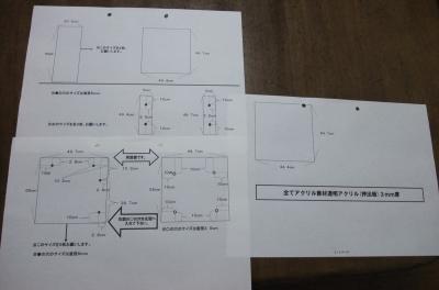 エクセル設計図