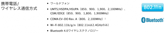 iphone4sbt04.png