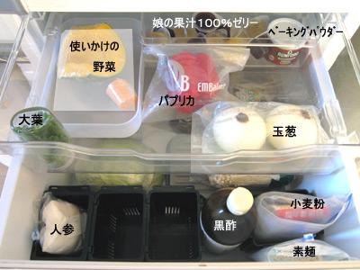冷蔵庫野菜室の収納
