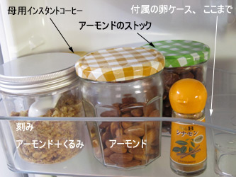 冷蔵庫ドアポケットの収納