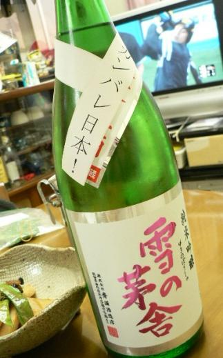 2011年4月12日 秋田の日本酒 雪の茅舎&肴と