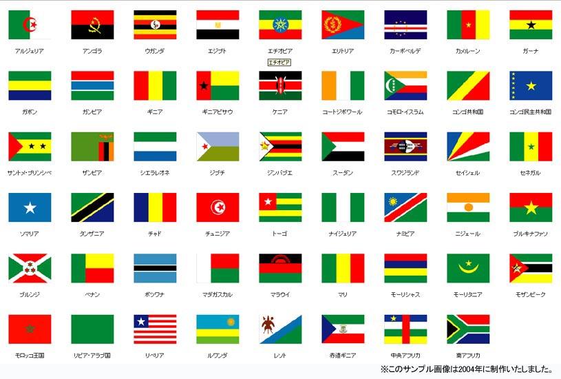 sz_flag_africa53h.jpg