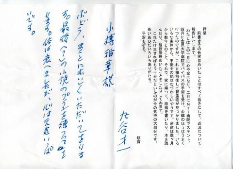 丸谷さん手紙_convert_20121126225425