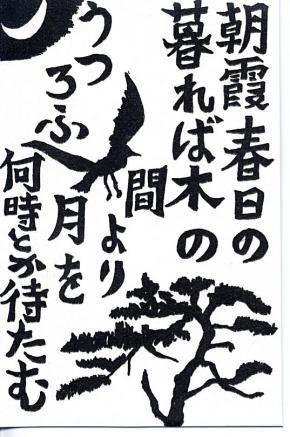 萬葉集10-1876