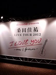 桑田のコンサート♪