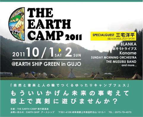 earth_c.jpg