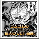 """ゴムゴムの""""巨人のJET砲弾"""""""