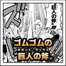 """ゴムゴムの""""巨人の斧"""""""