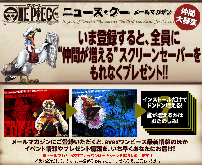 ONE PIECE ニュース・クー