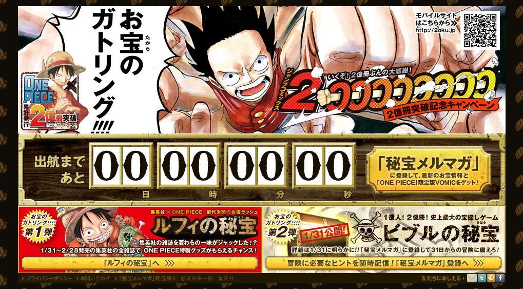 ONE PIECE 2億冊突破記念キャンペーン