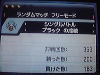 ポケモンBW200勝