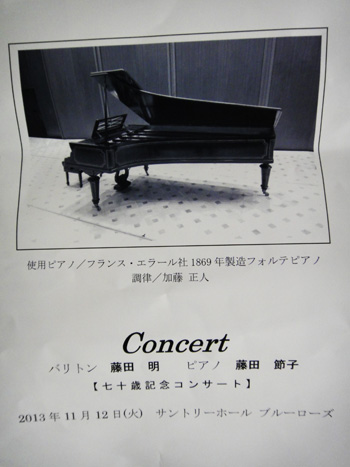 70歳記念コンサートのご招待~