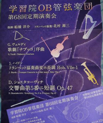 学習院管弦楽団♪定期演奏会