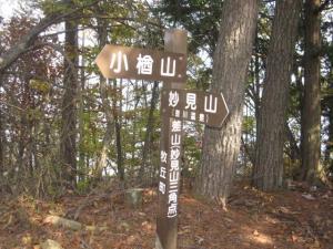 妙見山 標識