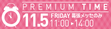 banner_premiumtime.png