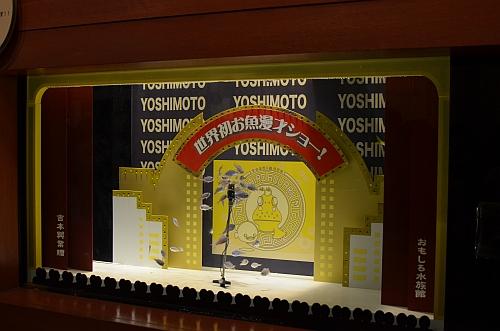 yoshimoto110811-2.jpg
