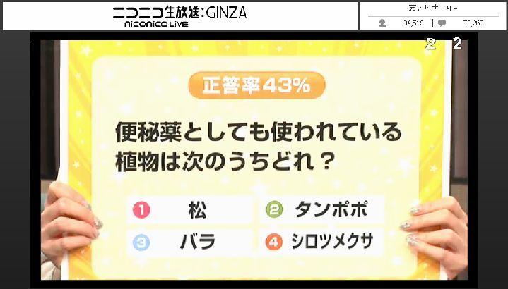 ニコ生0927 55
