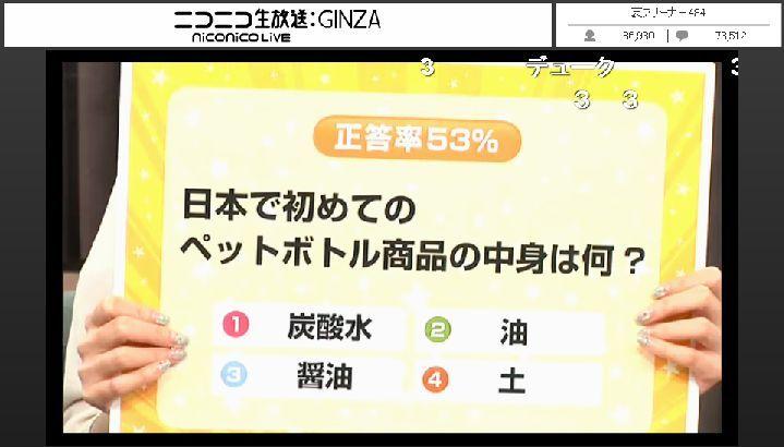 ニコ生0927 65