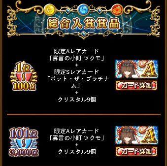 魔道杯14 9月 総合 2