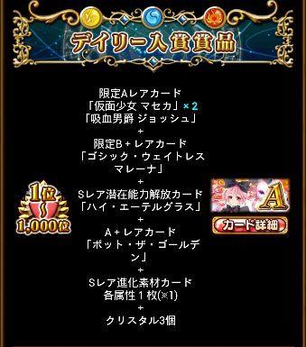 魔道杯14 10月 デイリー 7