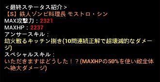 魔道杯14 10月 総合 6