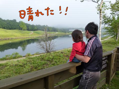 natutabi101.jpg