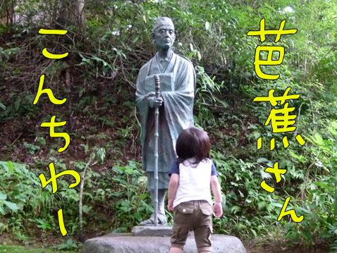 natutabi14.jpg