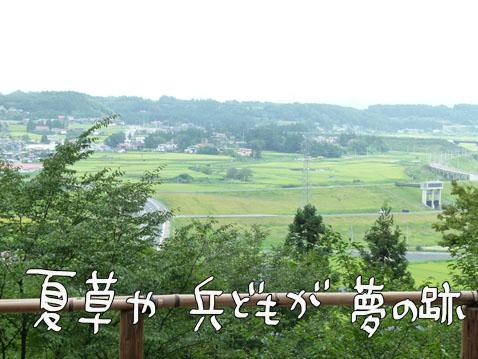 natutabi15.jpg