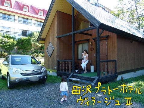 natutabi19.jpg