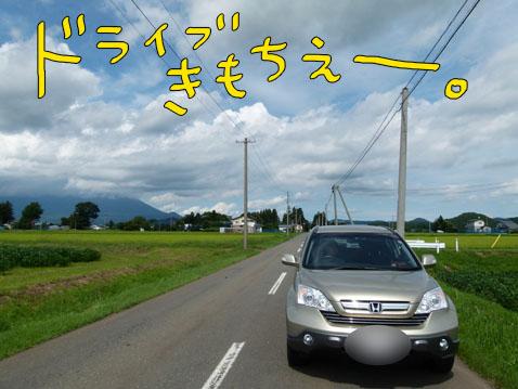 natutabi58.jpg